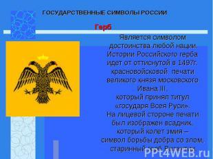 Является символом достоинства любой нации.Истории Российского герба идет от отти
