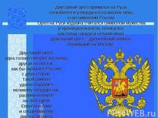 Двуглавый орел прижился на Руси, полюбился и утвердился на многие века, став сим