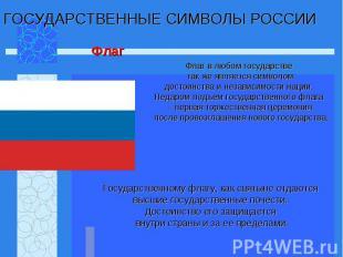 Флаг в любом государстве так же является символом достоинства и независимости на