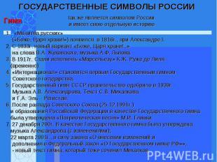 «Молитва русских» («Боже, Царя храни!») появился в 1816г., при Александре I. 2.