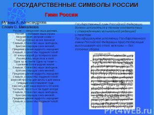 Музыка А.АлександроваСлова С.Михалкова Россия— священная нашадержава,Россия