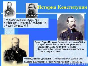 История Конституции Над проектом Конституции при Александре II, работали Валуев