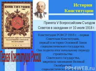 История Конституции 17 октября 1905 г В ответ на непрекращающиеся народные волне