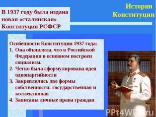 В 1937 году была изданановая «сталинская» Конституция РСФСР Особенности Конститу