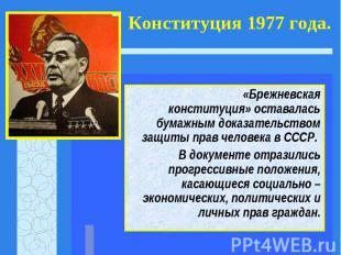 «Брежневская конституция» оставалась бумажным доказательством защиты прав челове