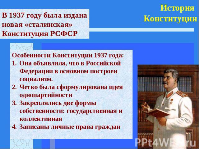 В 1937 году была изданановая «сталинская» Конституция РСФСР Особенности Конституции 1937 года:Она объявляла, что в Российской Федерации в основном построен социализм. Четко была сформулирована идея однопартийности Закреплялись две формы собственност…