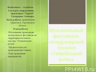 Музыкальный фестиваль неординарной техники «Таврійський шлях» Выполнила – студен