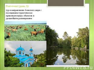 Post-event (день 3): тур в направлении Азовского моря с посещением туристически