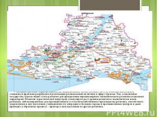 Учитывая значение туризма в развитии национальных хозяйственных систем, особенно