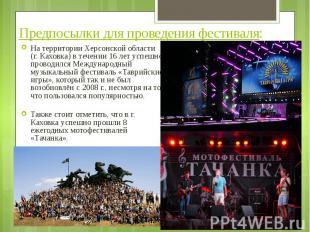 Предпосылки для проведения фестиваля: На территории Херсонской области (г. Кахов