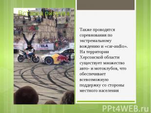 Также проводятся соревнования по экстремальному вождению и «car-audio». На терри