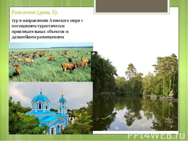 Post-event (день 3): тур в направлении Азовского моря с посещением туристически привлекательных объектов и дальнейшем размещением