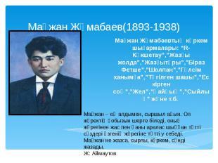 """Мағжан Жұмабаев(1893-1938)Мағжан Жұмабаевтың көркем шығармалары: """"R-Көкшетау"""",""""Ж"""