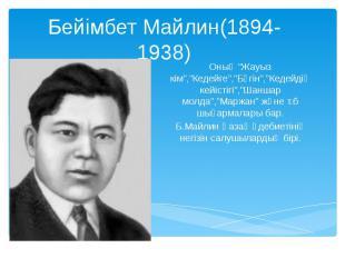 """Бейімбет Майлин(1894-1938)Оның """"Жауыз кім"""",""""Кедейге"""",""""Бүгін"""",""""Кедейдің кейістігі"""