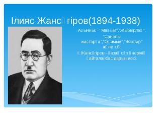"""Ілияс Жансүгіров(1894-1938)Ақынның """" Маңым"""",""""Жыбырлақ"""",""""Саналы жастарға"""",""""Оқимын"""