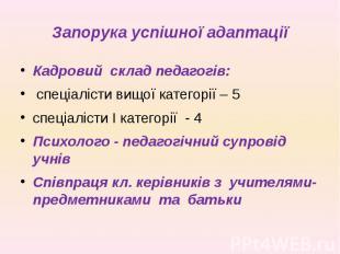 Запорука успішної адаптації Кадровий склад педагогів: спеціалісти вищої категорі