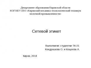 Департамент образования Кировской областиКОГОБУ СПО «Кировский механико-технолог