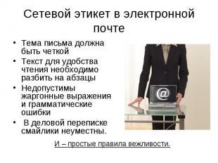 Сетевой этикет в электронной почтеТема письма должна быть четкойТекст для удобст