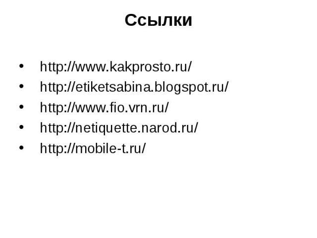 Ссылкиhttp://www.kakprosto.ru/http://etiketsabina.blogspot.ru/http://www.fio.vrn.ru/http://netiquette.narod.ru/http://mobile-t.ru/