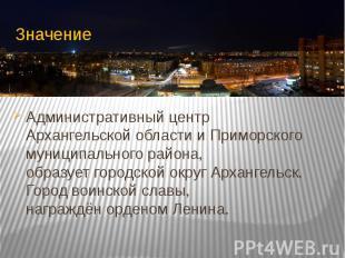 ЗначениеАдминистративный центр Архангельской областииПриморского мун