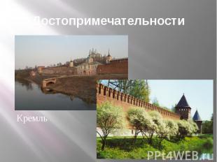 Достопримечательности Кремль
