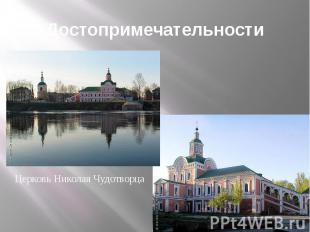 Достопримечательности Церковь Николая Чудотворца
