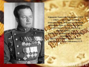 Каманин Николай Петрович (1908—1982) - советский лётчик и военачальник, генерал-