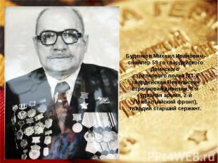 Буденков Михаил Иванович - снайпер 59-го гвардейского Двинского стрелкового полк