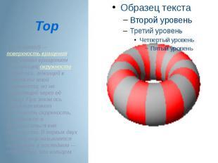 Тор (тороид)— поверхность вращения, получаемая вращением образующей окружности