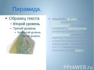 Пирамида (др. греч. πυραμίς, род. п. πυραμίδος)— многогранник, основание которо