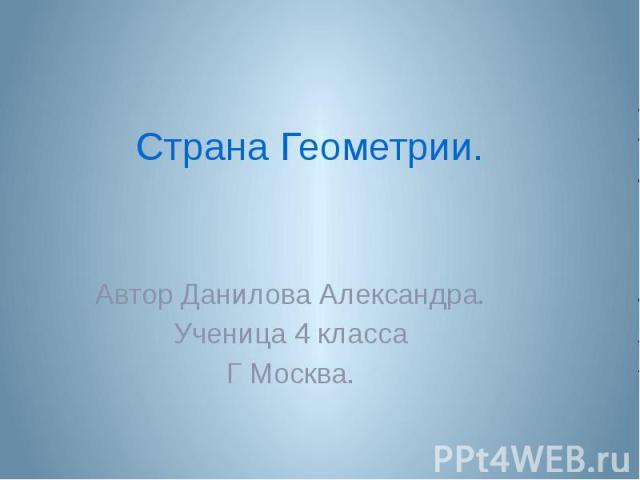 Страна Геометрии. Автор Данилова Александра.Ученица 4 класса Г Москва.