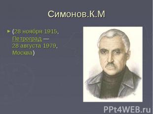 Симонов.К.М(28 ноября1915,Петроград—28 августа1979