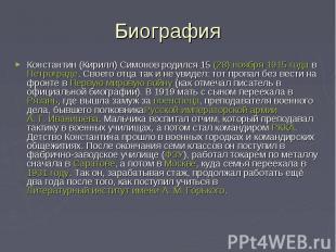 БиографияКонстантин (Кирилл) Симонов родился15(28)ноября