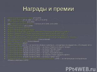 Награды и премииГерой Социалистического Труда(27.9.1974)триордена Ле