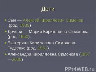 ДетиСын—Алексей Кириллович Симонов(род.1939)Дочери