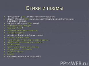 Стихи и поэмы«Победитель» (1937, поэма о Николае Островском),«Павел Чёрный» (193