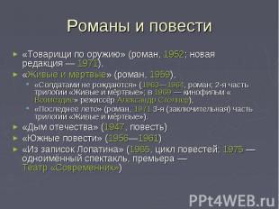 Романы и повести«Товарищи по оружию» (роман,1952; новая редакция—&nb