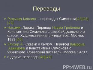 ПереводыРедьярд Киплингв переводах Симонова[42][43][44]Насими, Лирика. Пер