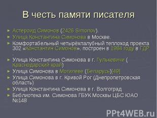 В честь памяти писателяАстероидСимонов(2426 Simonov).Улица Константи