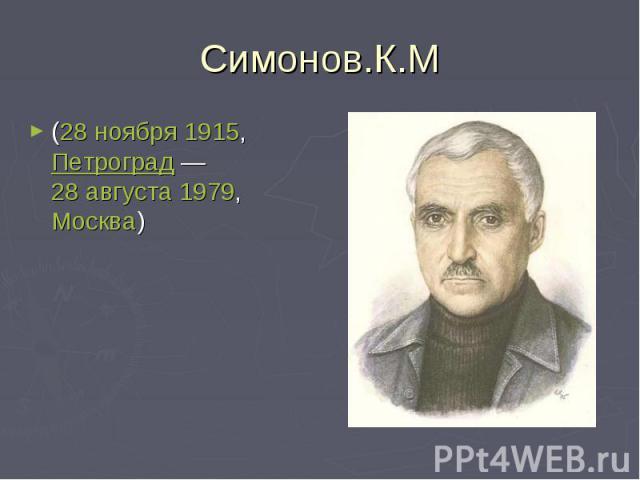 Симонов.К.М(28 ноября1915,Петроград—28 августа1979,Москва)