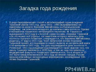 Загадка года рожденияВ ряде биографических статей и автобиографий годом рождения