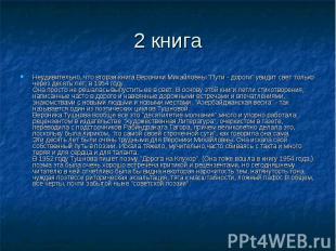 """2 книгаНеудивительно, что вторая книга Вероники Михайловны """"Пути - дороги&q"""