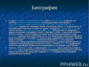 БиографияВ годыВеликой Отечественной войныушёлдобровольцем&nbs