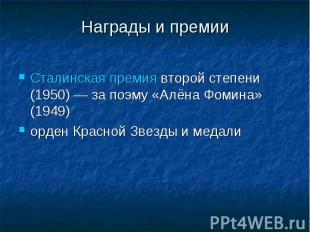 Награды и премииСталинская премиявторой степени (1950)— за поэму «Ал
