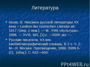 ЛитератураКазак, В.Лексикон русской литературы XX века = Lexikon der russi