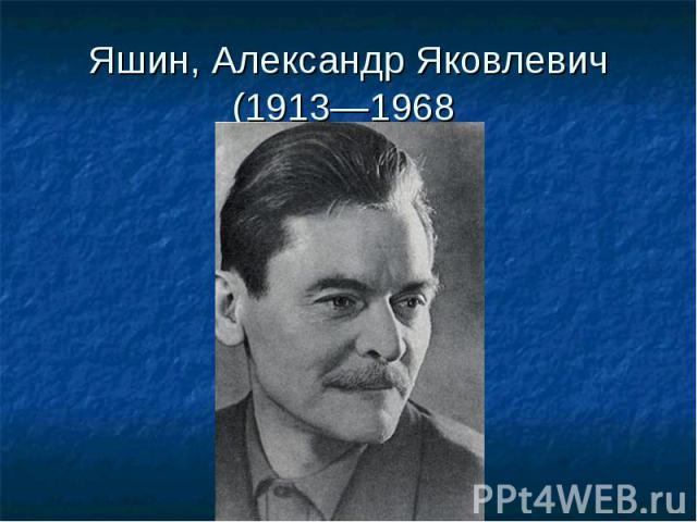 Яшин, Александр Яковлевич(1913—1968