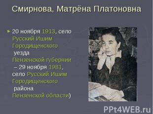 Смирнова, Матрёна Платоновна20 ноября1913, селоРусский ИшимГор