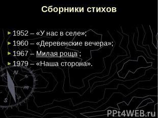 Сборники стихов1952 – «У нас в селе»;1960 – «Деревенские вечера»;1967 –Мил