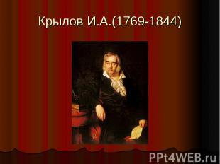 Крылов И.А.(1769-1844)