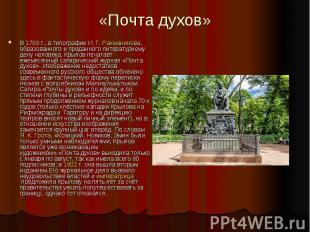 «Почта духов»В1789г., в типографииИ.Г.Рахманинова,